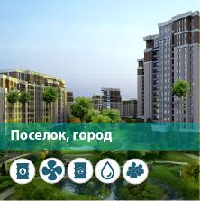 Биологическая очистка для поселка или города